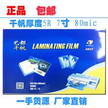 包邮艺都正品千帆过塑膜7寸文件保护膜护卡膜5R热封膜塑过胶膜8C