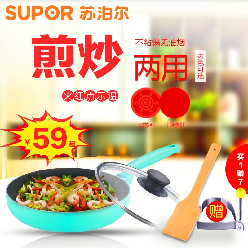 不粘锅油烟苏泊尔煎锅炒锅电磁炉牛排煎饼平底锅