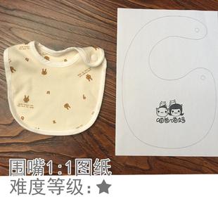 围嘴口水巾纸样1比1图纸1:1裁剪图纸 宝宝衣服纸样