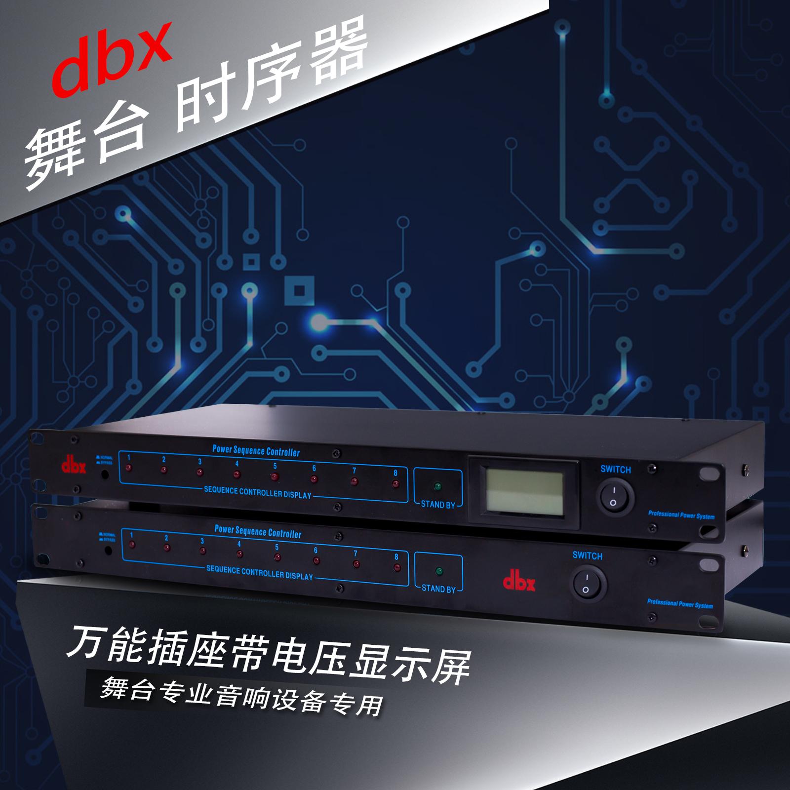 DBX时序器/8路/SR-328V/电源顺序器带电压显示万能