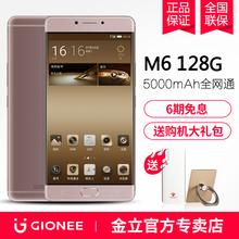 金立M6128G全网通4G超长待机智能手机Gionee官方正品
