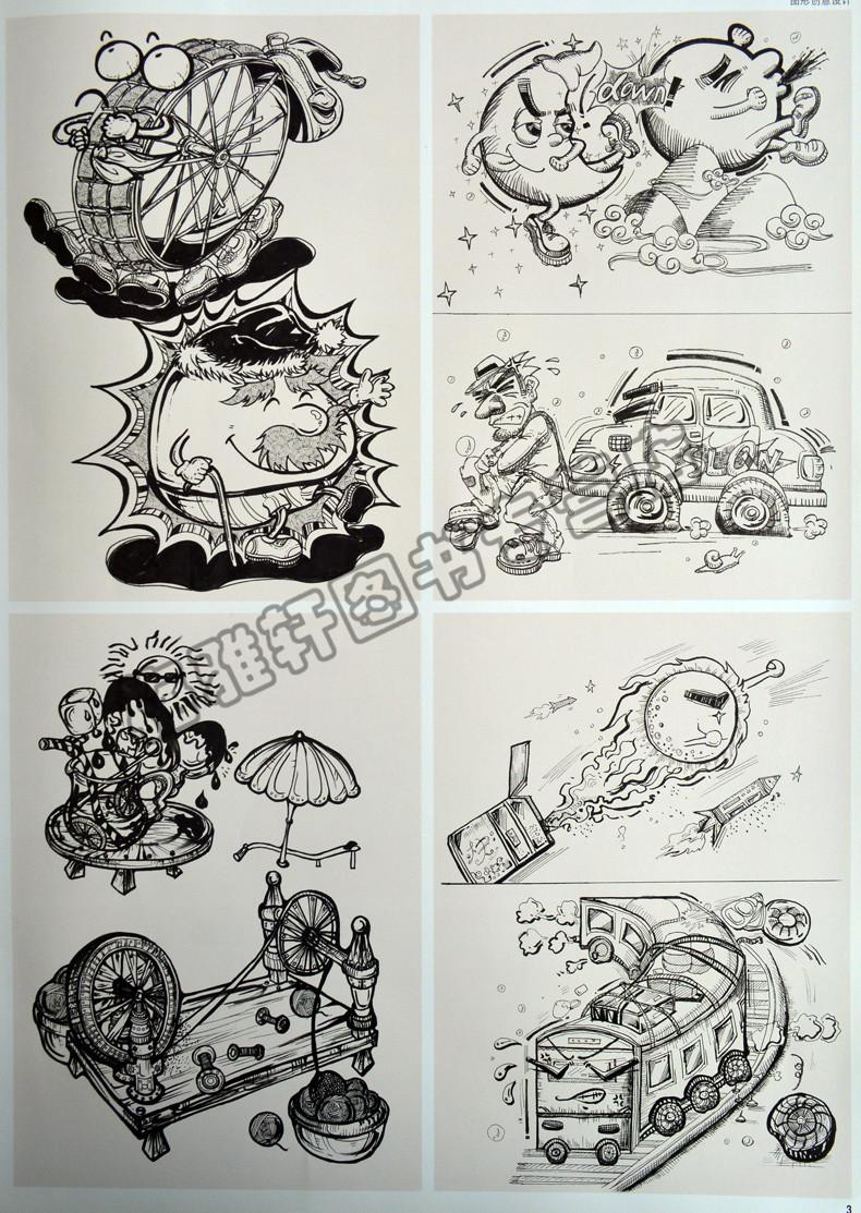 正版 图形创意设计 北京工艺美术出版社 艺术 设计 平面设计正版图书图片
