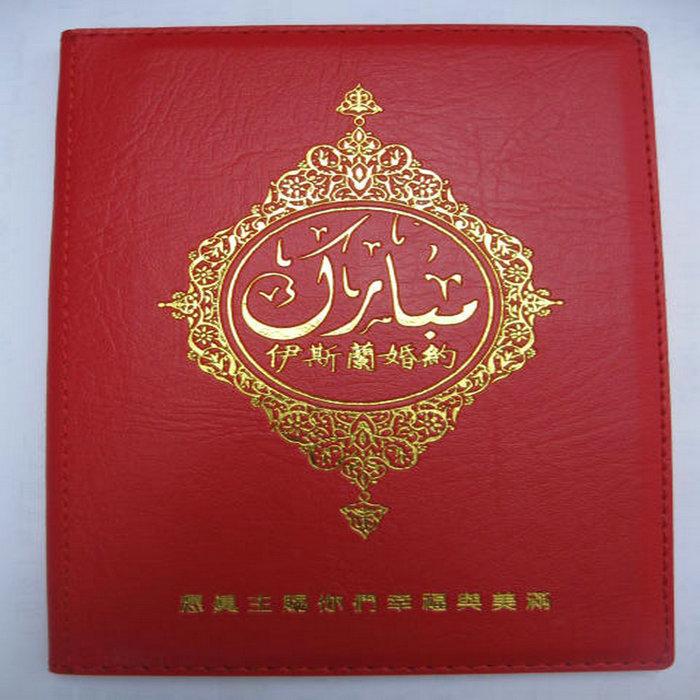 一伊扎布大红色回族结婚礼用品伊斯兰婚约穆斯林婚庆证书