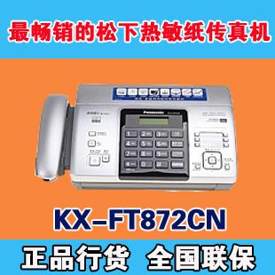 畅销机器 松下KX-FT872CN中文显示热敏传真机 送传真纸一卷