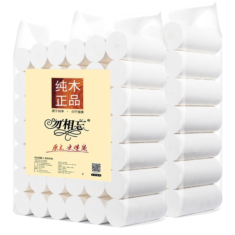 卫生纸 批发家用42卷装5.8斤卷筒纸家庭装卷纸纸巾厕纸手纸包邮