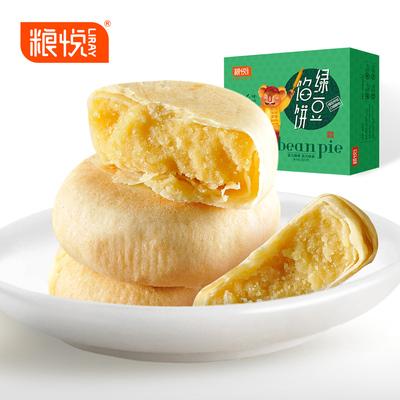 粮悦大吃兄绿豆馅饼传统糕点特产小吃早餐办公室休闲零食320g