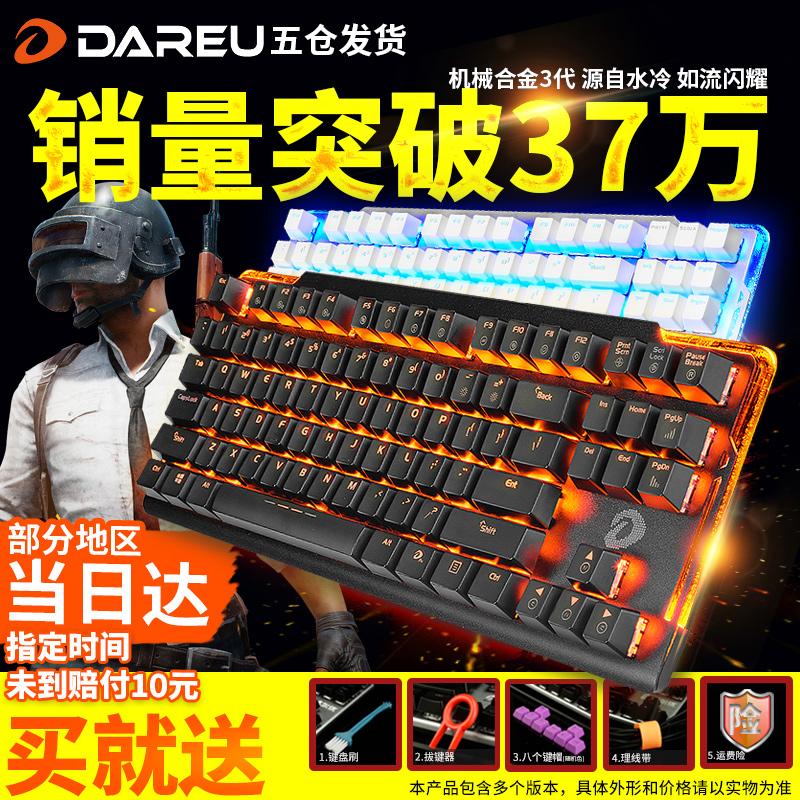 达尔优机械键盘黑轴青轴3代ek815樱桃轴绝地求生吃鸡游戏金属有线