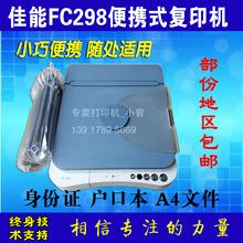 佳能FC298fc290A4小型便携式二手复合复印机复印身份证件A4纸