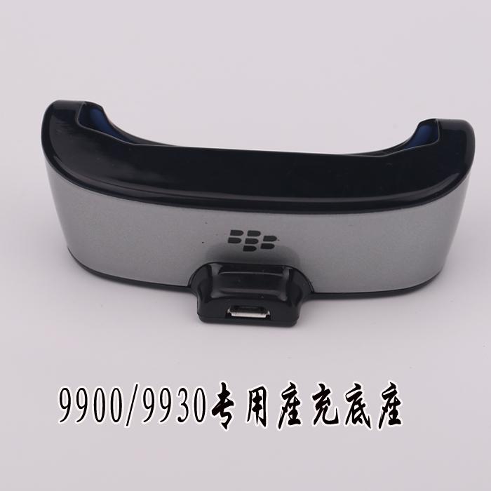 座充 充电器 底座 充电充电座 9930 9900 国产 黑莓手机