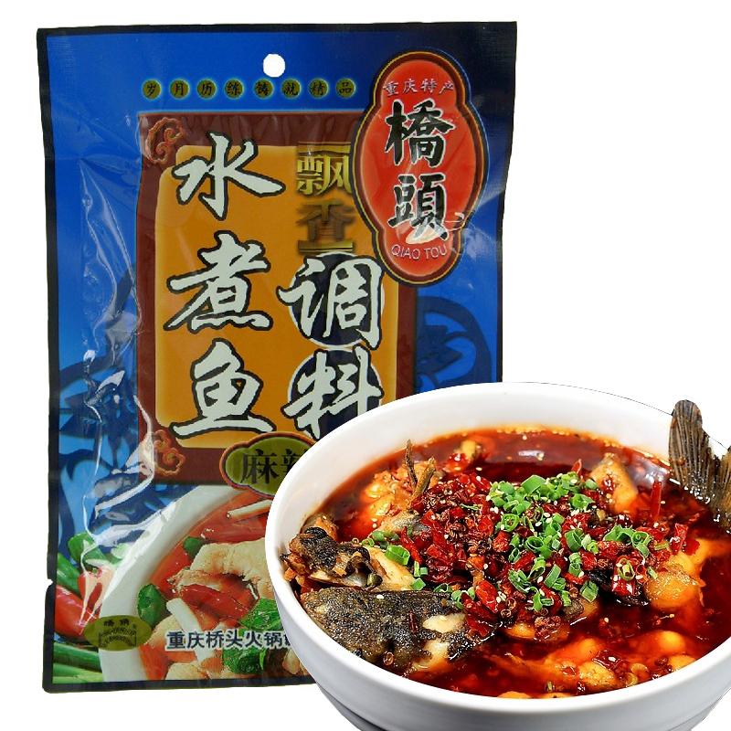 重庆特产桥头水煮鱼200g麻辣鱼调料 佐料 调味品 特价