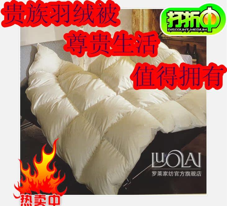 正品羽绒被进口95朵朵鹅绒白鹅绒冬被贵族型羽绒被第三代特价包邮