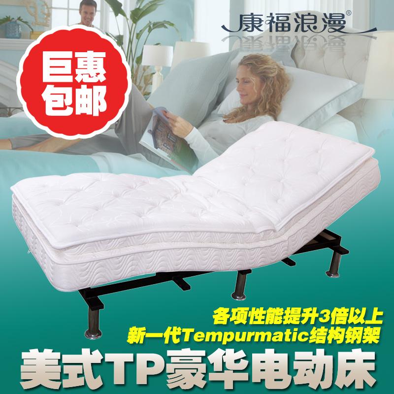 康福浪漫 电动床 美式TP电动调节软体床记忆棉TP-无线遥控特价