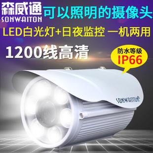 照明白光灯监控摄像头全彩高清1200线室外防水夜视有线模拟摄像机