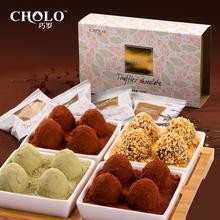 巧罗松露形黑巧克力礼盒装4口味200g喜糖散装零食品(代可可脂)