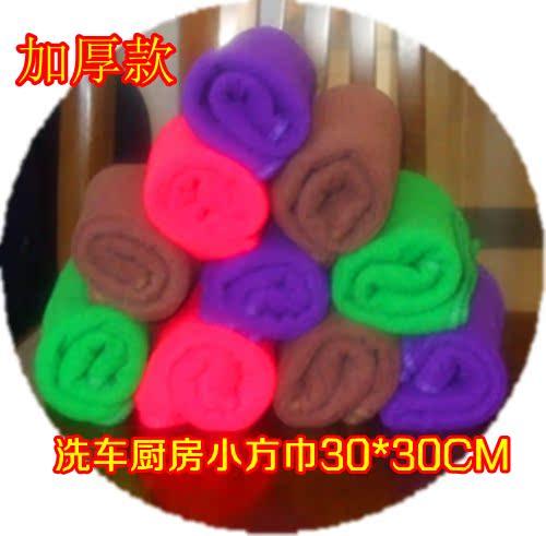 糖果色 快干 易清洗 厨房用小方巾 30*30CM 加厚款 满百包邮