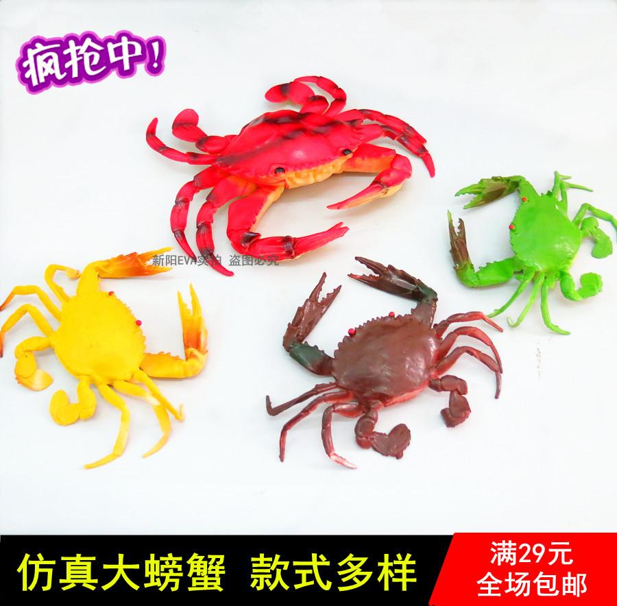 特大仿真海洋动物模型螃蟹