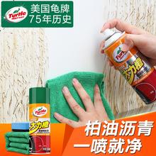 龟牌柏油清洁剂沥青清洗除胶汽车用不干胶去粘清除去胶神器洗车液