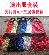 亮片背心 亮片三层短裙套装 亮片舞台舞蹈演出服啦啦队服 新款