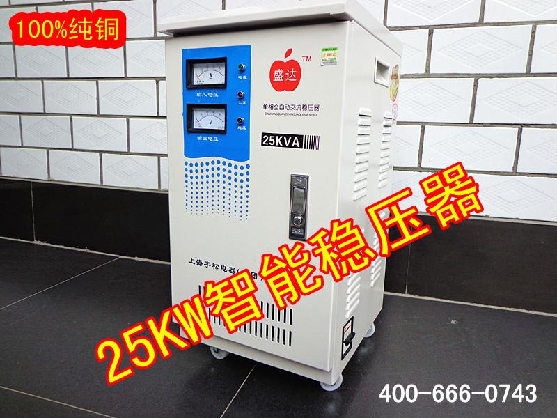 特价 宇松稳压器25000VA 大型空调家电低压专用全自动大功率家庭