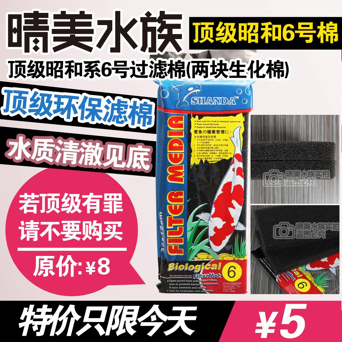 仙达 顶级昭和过滤棉鱼缸水族箱过滤材料白棉2片硝化培菌6号正品