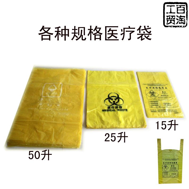 医院用垃圾袋 诊疗所废弃物包装袋 黄色垃圾袋  15L25L50L
