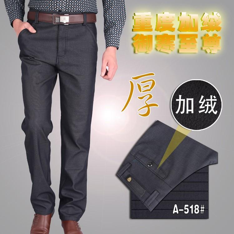 海澜之家冬季新款加绒加厚男士休闲裤 韩版直筒纯棉裤商务男裤子