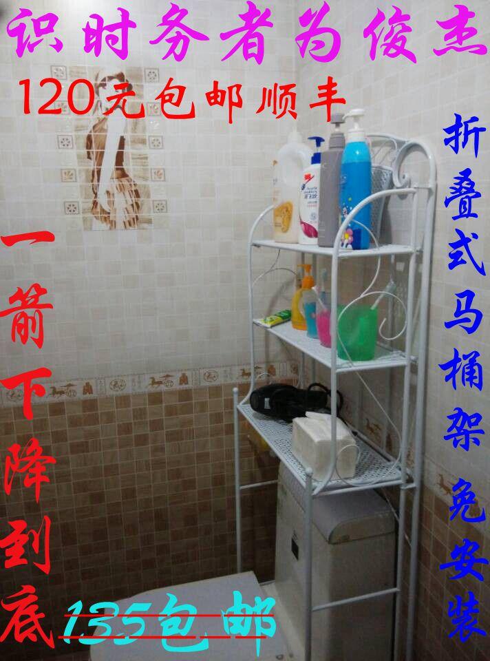 包邮欧式铁艺马桶架多层浴室架置物架角架卫生间价格