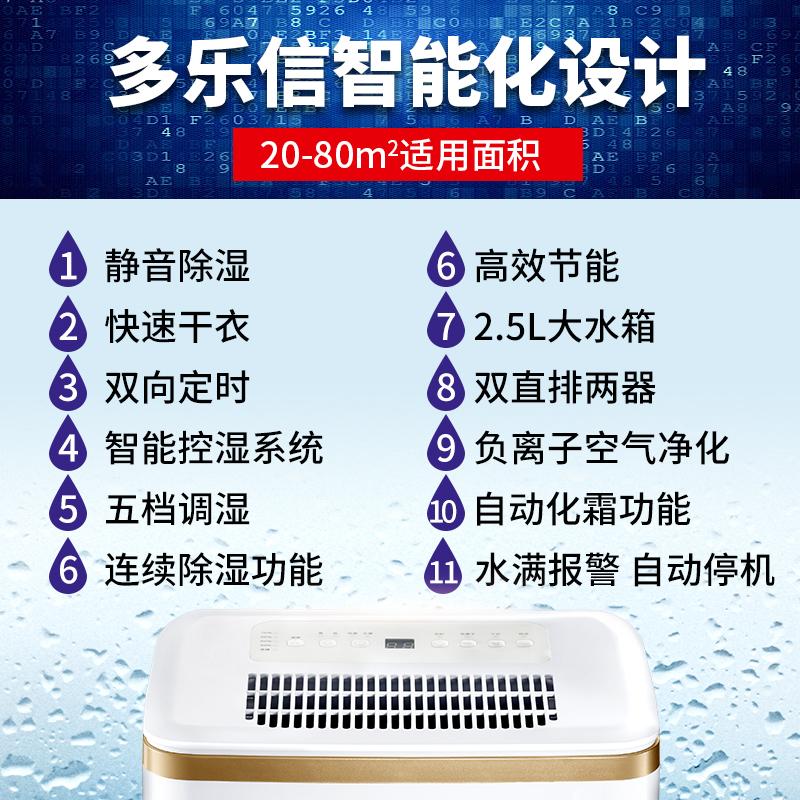 家用除湿器地下室抽湿机卧室抽湿器吸湿干衣 1201 ER 多乐信除湿机