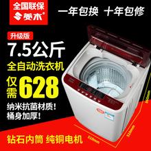 正品菱木洗衣机 顺丰包邮  7.5公斤家用波轮全自动洗衣机全国联保