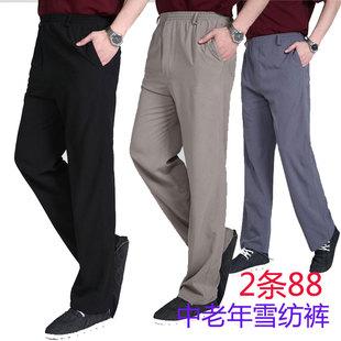中老年男装长裤夏装雪纺裤直筒裤松紧腰纯色老年爸爸装裤子薄款