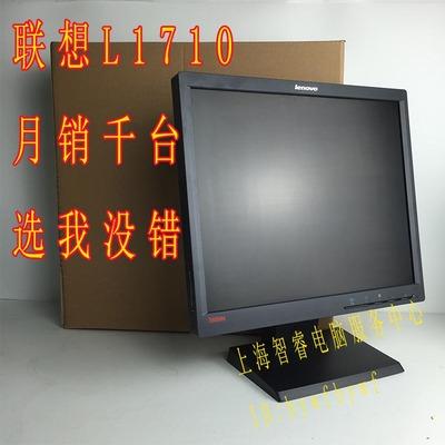 原装联想ThinkVision L1710A/D L171 17寸方屏壁挂监控液晶显示器