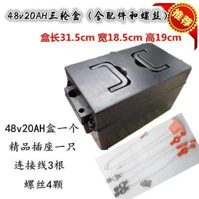 电动三轮车电池盒60v20A电瓶盒 48V20A通用型 电动三轮盒加厚