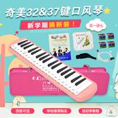新手乐器奇美口风琴37键成人教入门儿童小孩学生初学者32键口风琴