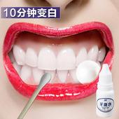 牙斑净牙齿美白柏籽浪厮傩去黄牙烟牙菌斑牙垢黑渍牙贴牙膏洗牙粉