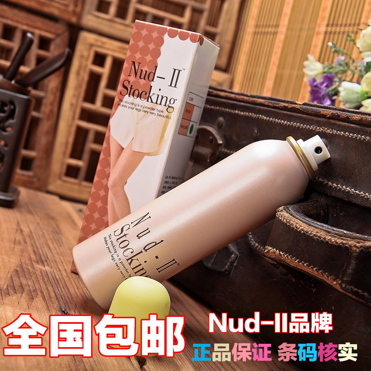 Nud-II隐形丝袜喷雾空气丝袜喷雾美白隐形液美腿遮瑕防晒BB霜防水