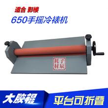 650MM手动冷裱机65CM手动覆膜机冷裱膜机覆膜相册KT板