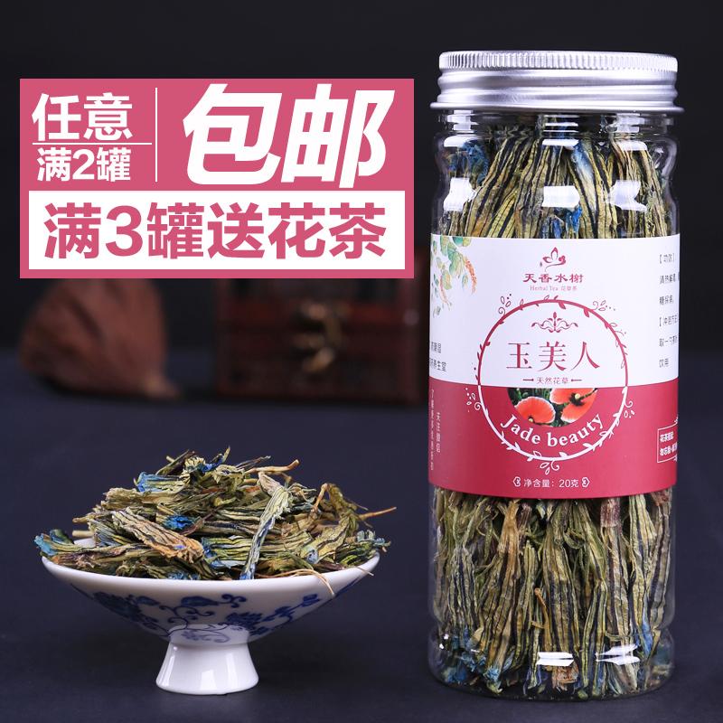 罐包邮2任意花茶花草茶叶野生精选新茶虞美人花茶玉美人花茶