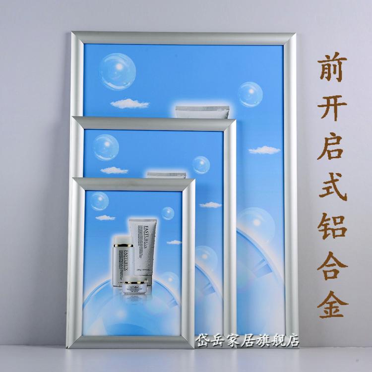 岱岳铝合金相框 定制 开启式电梯广告框 写真 海报框架铝合金画框