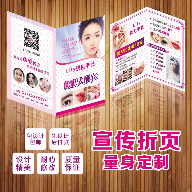 宣传单免费设计印刷美甲美睫韩式半永久定妆美容纹绣