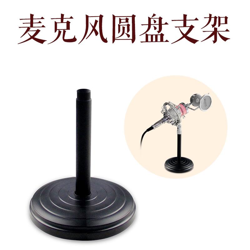 电脑电容麦克风支架桌面圆盘支架话筒悬臂支架舞台支架