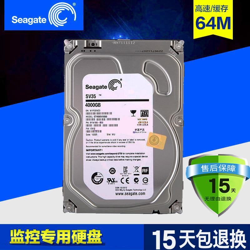 寸3.5监控专用硬盘4T3T2T1T500G希捷监控录像机硬盘