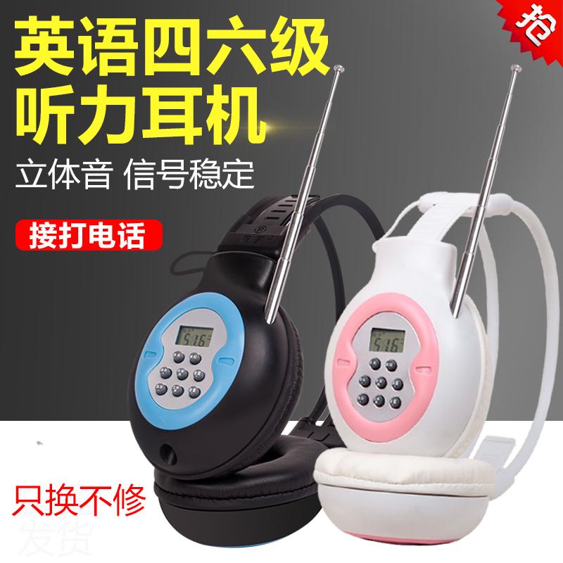 东子 dxa820四级听力耳机大学英语四六级无线调频听力耳机收音机