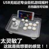 USB无延迟斗神电脑街机摇杆拳皇摇杆手机游戏摇杆拳皇97摇杆手柄