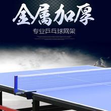 乒乓球台球网室内外乒乓球桌网架网子 便携加厚乒乓球网架含网套装