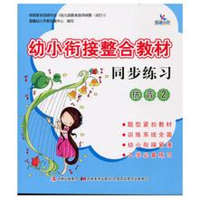 幼儿园教材 幼小衔接整合教材 练习册 《拼音2》入学准备学前准备