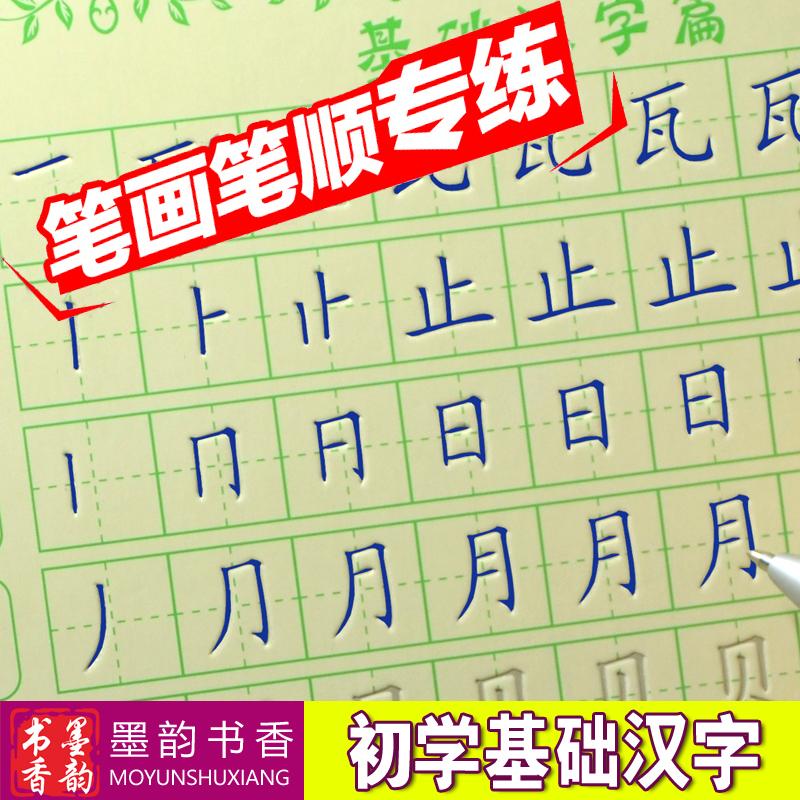 儿童练字帖 凹槽小学生楷书写字贴板 幼儿汉字笔顺笔画练字描红本