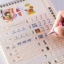 儿童凹槽练字帖板拼音数字描红本幼儿园初学者启蒙全套速成练字本