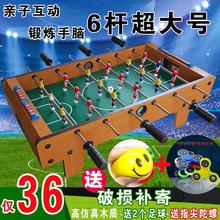 6杆桌上足球 桌面足球游戏 儿童足球机足球台亲子六一儿童节礼物