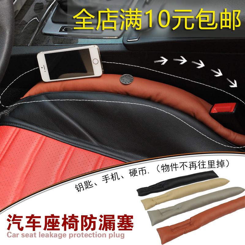 汽车座椅防漏塞条车用缝隙塞条卡缝内饰改装车内座位防漏垫防掉