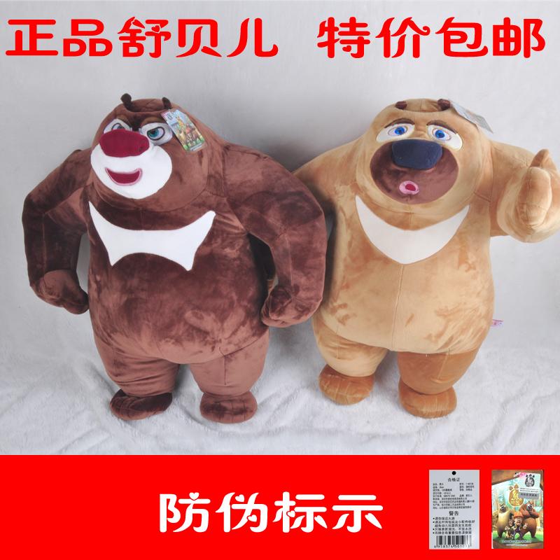 正品授权熊出没毛绒玩具 舒贝儿系列熊大熊二光头强毛绒公仔玩具